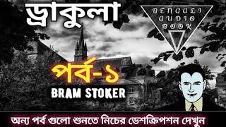 ড্রাকুলা | পর্ব-১ | Sunday suspense | kuasha | type | bangla | hasir | bhoutik | goenda | golpo