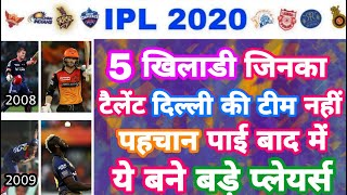 IPL 2020 - List Of 5 Players Delhi Capitals Regret To Release | IPL Auction | MY Cricket Production