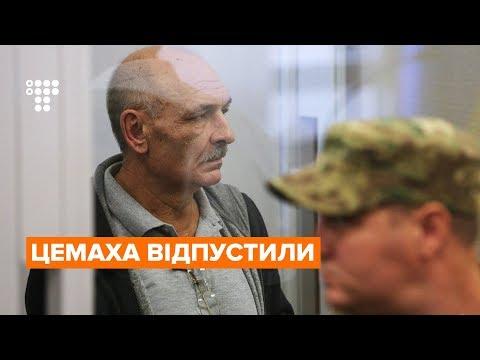 Фігуранта справи MH17 Володимира Цемаха суд звільнив з-під варти