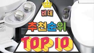 비데 인기제품 TOP10 가격 비교 추천