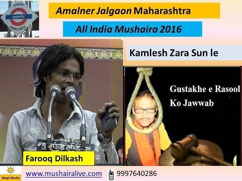 farooq dilkash- on Kamlesh Tiwari = Amalner Jalgaon Mushaira 2016