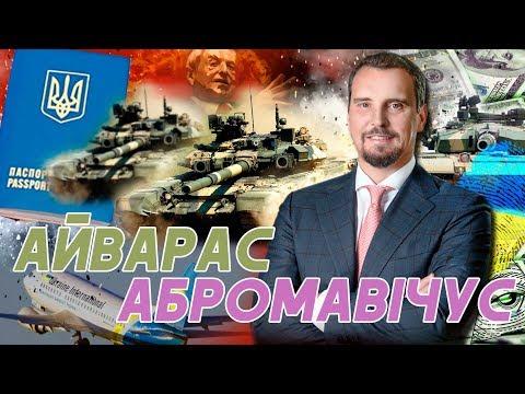 Абромавічус новий голова наглядової ради «Укроборонпрому». Які  махінації приховує екс-міністр?