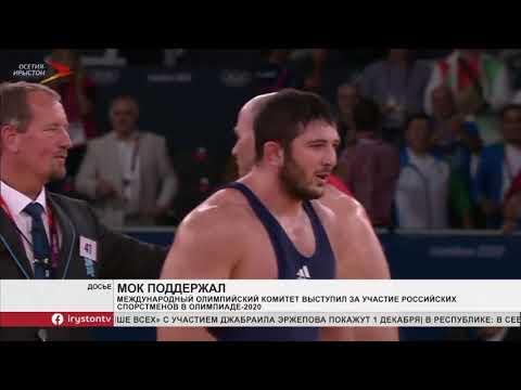 МОК выступил за участие российских спортсменов в Олимпиаде 2020 года