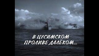 """""""В Цусимском проливе далеком…"""" документальный фильм"""