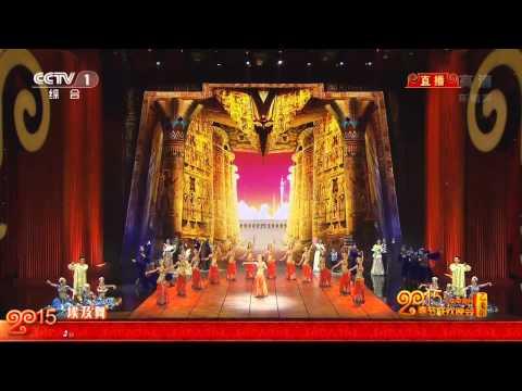 2015 (Full HD) Chinese New Year Gala 中央电视台春节联欢晚会
