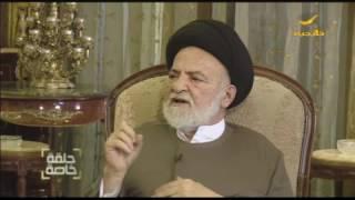 الأمين: أرفض ولاية الفقية من منطلق رفضي للدولة الدينية