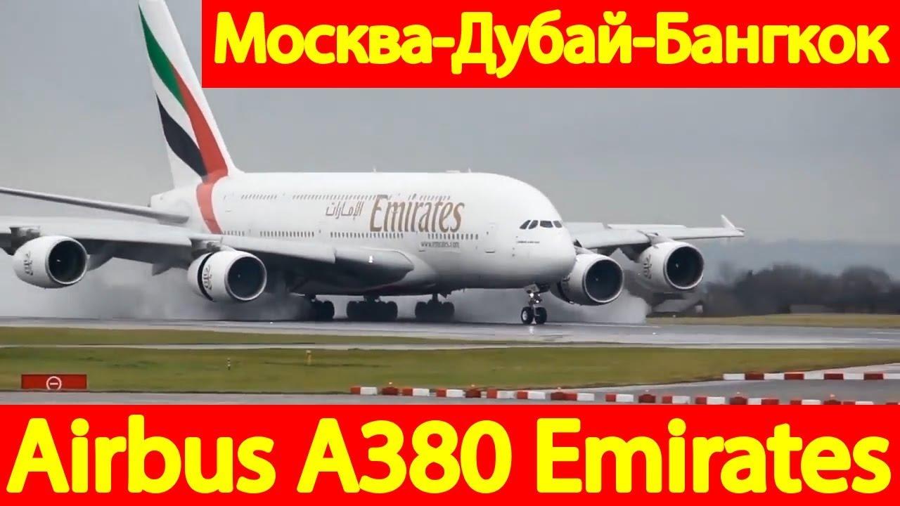 Самолет эмирейтс москва дубай видео недвижимость ллорет де мар