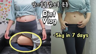 [Diet Vlog] How to Lose 5kgs of Fat in a Week 🔥 How I Rid Untreatable Rashe