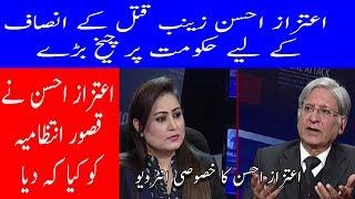 Exclusive Interview of Aitezaz Ahsen   News Talk   10 january 2018   Neo News