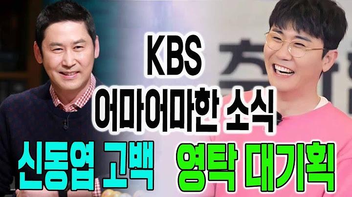"""""""영탁 대기획에 이어 이번에는…"""" KBS가 또 어마어마한 소식 전했다...신동엽이"""