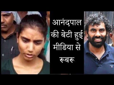 Anandpal Encounter case| आनंदपाल की छोटी बेटी Yogita ने किया शव लेने से इंकार,