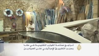 تراجع صناعة القوارب التقليدية في عكا