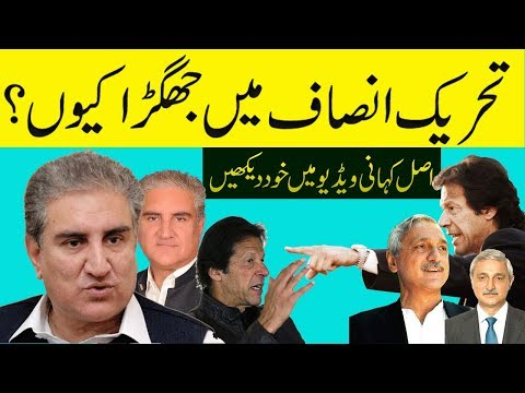 Shah Mehmood Qureshi and Jahangir Tareen Pushing Imran Khan for New System