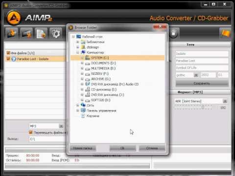Конвертирование CDA в MP3