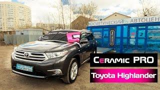 Toyota Highlander - Ceramic Pro Tyumen