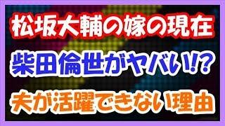 松坂大輔の嫁 柴田倫世の現在がヤバい!! 夫が活躍できない理由・・・ 柴田倫代 検索動画 30