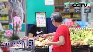 [中国新闻] 前三季度农民收入实际增长6.4% | CCTV中文国际