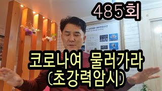 485회  코로나야 물러가라(4차)/강력한 암시