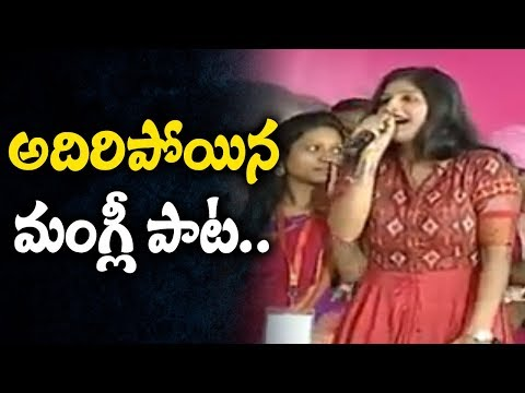 Mangli Relare Song at TRS 17th Plenary Meet in Kompally | TV5 News