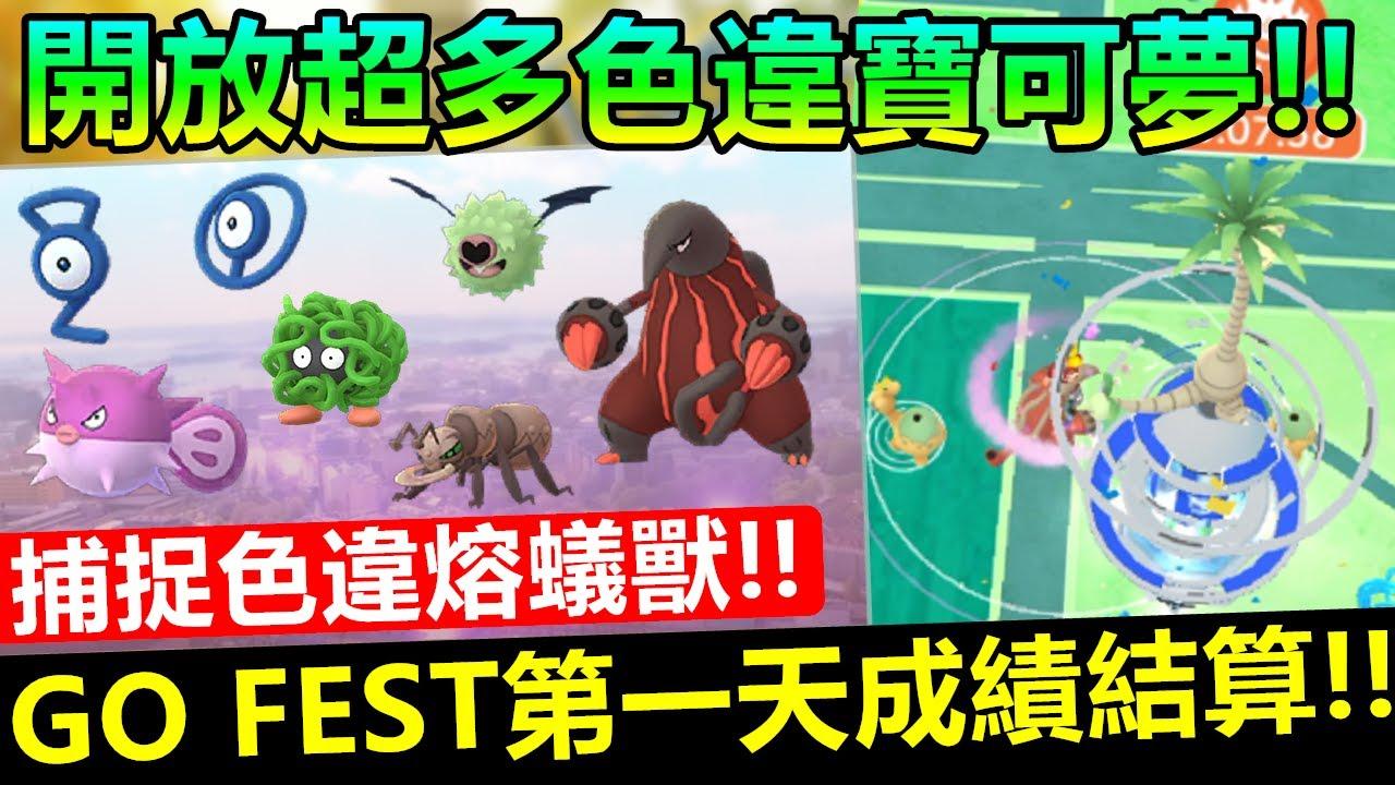 GO FEST第一天登場!!開放超多色違寶可夢!!鴨子幸運捕捉色違熔蟻獸!!【精靈寶可夢GO】 - YouTube