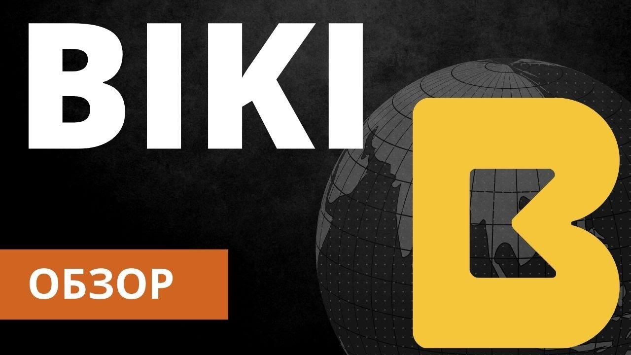 Download Торговля ETF и фьючерсами на бирже Biki