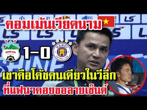 โค้ชหนึ่งเดียวที่แฟนๆรอขอลายเซ็นต์ #คอมเม้นแฟนบอลเวียดนาม หลังโค้ชซิโก้พาฮองอันห์ยาลาย ชนะ ฮานอย 1-0