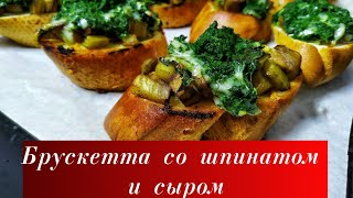Брускетта (бутерброды) сошпинатом и сыром • Готовить просто, кулинария, рецепты