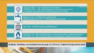 видео Правительство о тарифах для сельчан