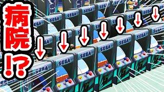 大量のゲーム機を病院に設置すればめちゃくちゃ儲かる説【ツーポイントホスピタル】