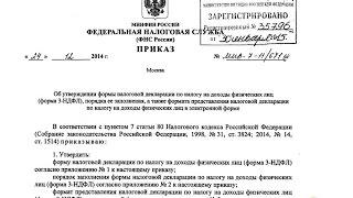 Декларация 3-НДФЛ изменилась