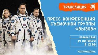 Пресс-конференция съёмочной группы «Вызов» после возвращения из космоса: прямая трансляция