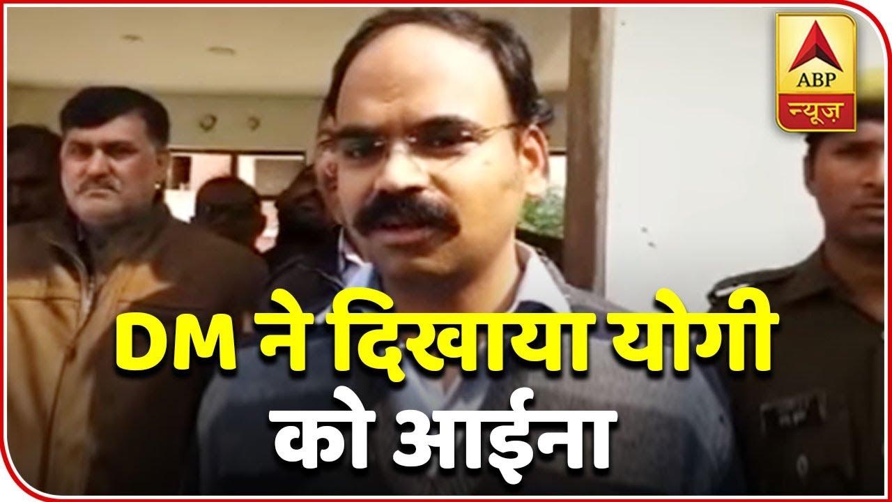 Ballia DM raises question on Yogi Adityanath govt over