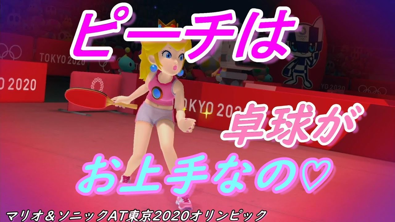 マリオ & ソニック at 東京 オリンピック