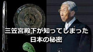 【衝撃】皇室の秘密を三笠宮さまは密かに調べていた!? 古代イスラエルと日本の驚愕の関係とは!【異世界への扉】 thumbnail