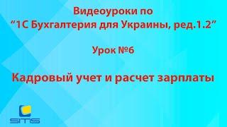 Обучение по программе 1С Бухгалтерия 8 для Украины. Урок 6