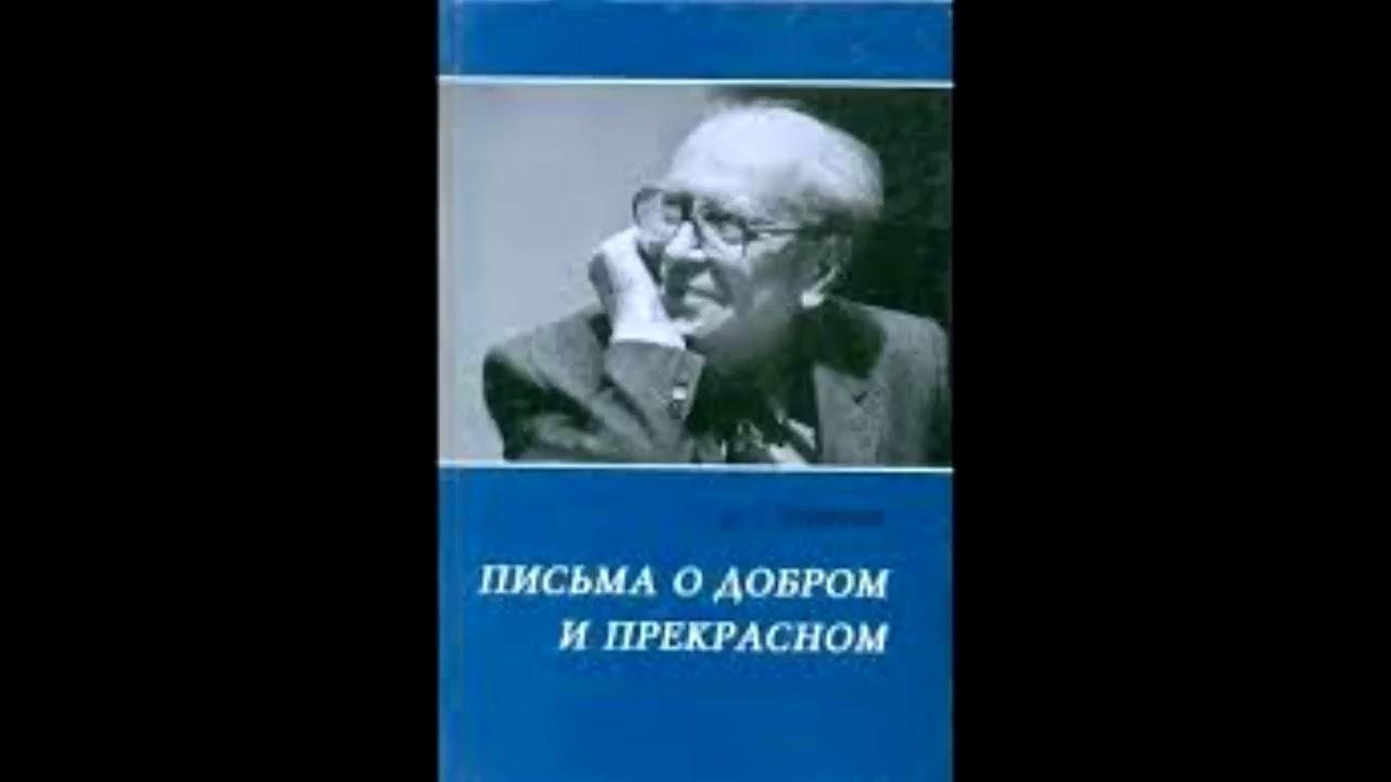 Д.С.Лихачёв
