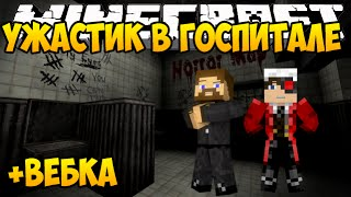Ужастик в госпитале - Minecraft Horror Map - Вебка