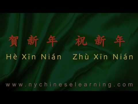He Xin Nian _ A Chinese New Year Song _ Trad
