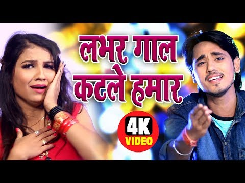 लभर गाल कटले हमार    2019 का फाड़ू लोकगीत    Ravi Kant    Latest Bhojpuri Song