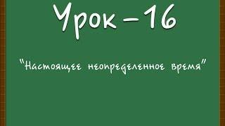 Логичный Английский - Урок №16 (Настоящее неопределенное время)