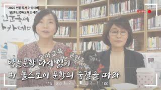 [2020목마교육도서관 인문독서아카데미]탑골문학다시읽기…