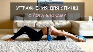 Упражнения для спины с йога блоками