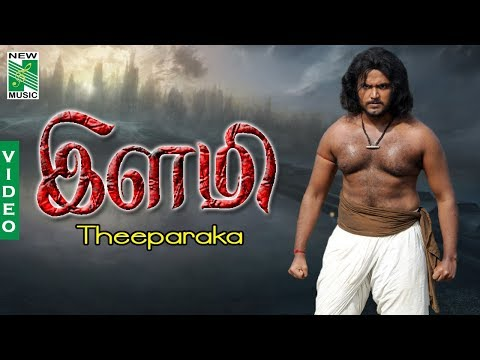 Ilami | Tamil Movie | Theeparaka Video Song | Srikanth Deva | Raja Gurusamy | New Music