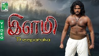 Ilami | Tamil Movie | Theeparaka Video Song | Srikanth Deva | Raja Gurusamy | New Music