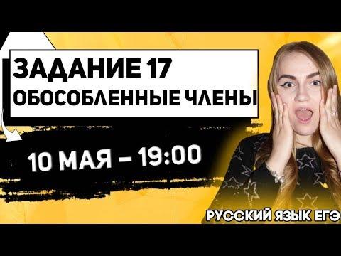 🔴ЕГЭ Русский Язык 2020 | Задание 17 | Обособленные члены (часть1) | Детальный разбор