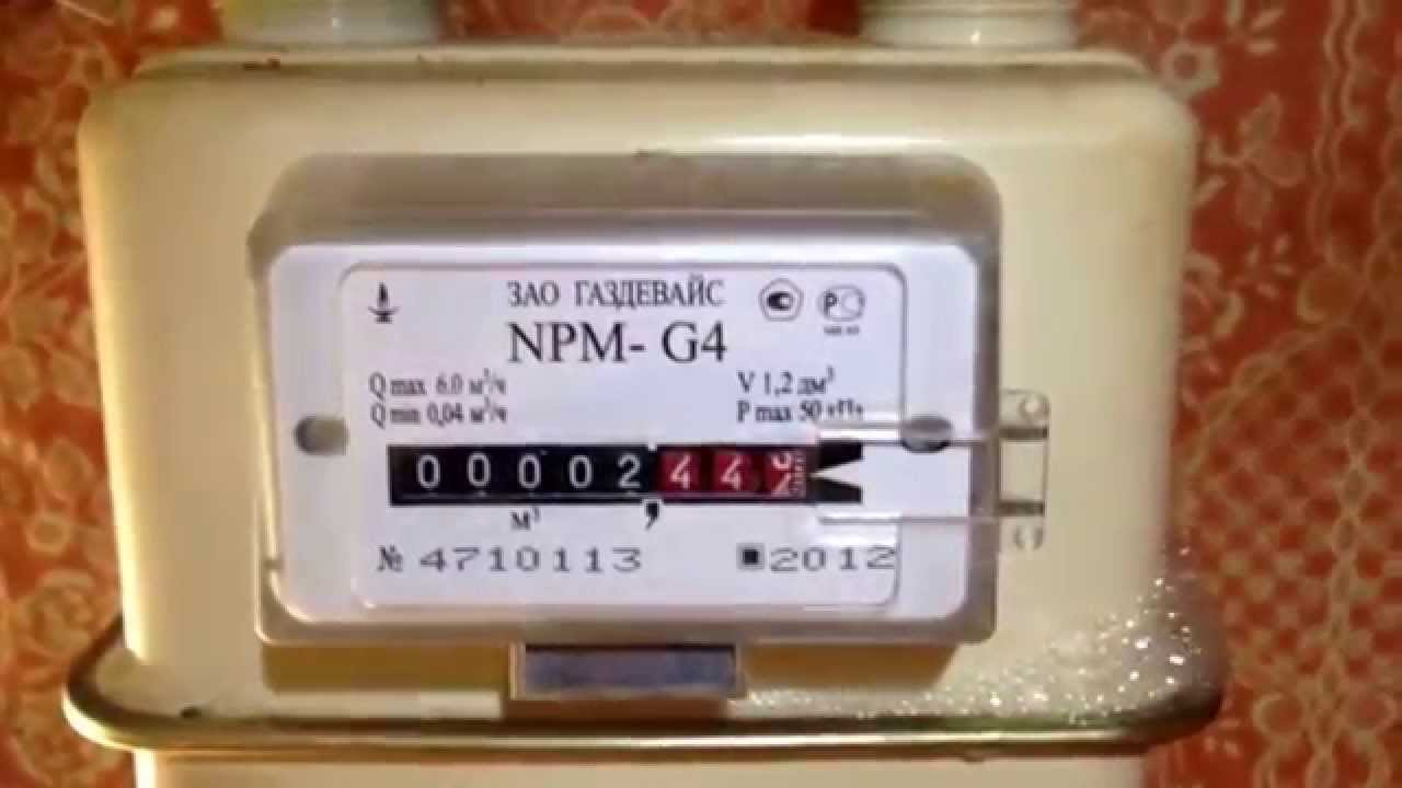 как снять пломбу с газового счетчика npm-g4