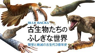 【深海生物、恐竜、王蟲ファン必見!】地球最古の王・アノマロカリスほか『古生物たちのふしぎな世界』