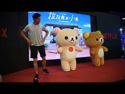 【漫博2019】拉拉熊不懶懶!!和教練一起動資動宣傳療癒影集《拉拉熊與小薰》