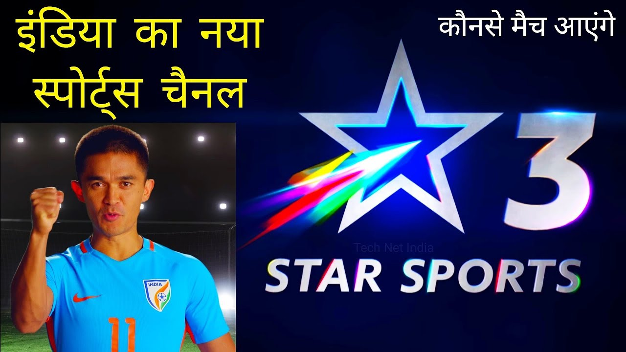 Star Sports 3 New Channel Launch By Star Sports Network Youtube