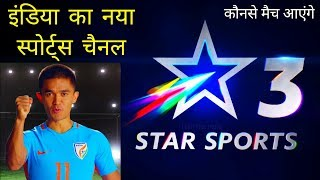 Star Sports 3 🔥 New Channel Launch By Star Sports Network